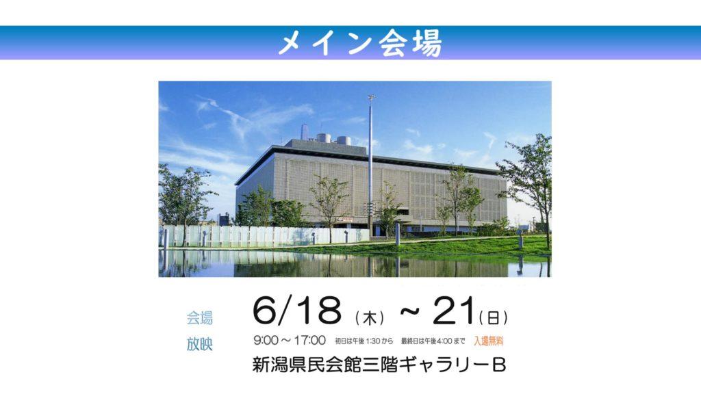 日本国際水彩画会 第20回国際水彩画交流NET展